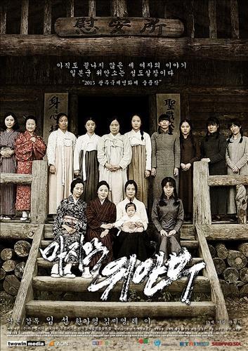<새영화> 의미만으로 승부한 '마지막 위안부'