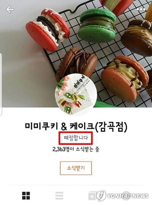 '미등록 업소' 미미쿠키 버젓이 온라인 판매…단속망 빠져 나가