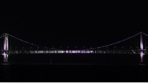 광안대교 조명으로 메시지를…부산시설공단 신청자 모집