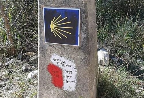 [길따라 멋따라] 스페인 순례자의 길 삼겹살 굽고 한글 낙서까지