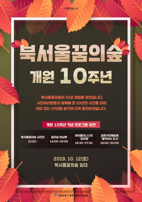 북서울꿈의숲 10주년…12일 사진전·공연·가족 체험 행사