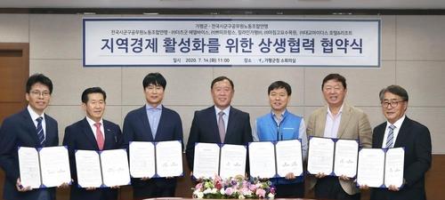 가평군-공무원노조, 관광·경제 활성화 협약
