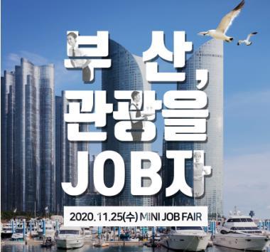 관광 전문가 발굴 박람회 2020 부산 잡페어 25일 열려