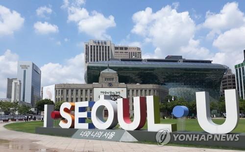 서울시, 여행·결혼식·외식업 위약금 분쟁 중재