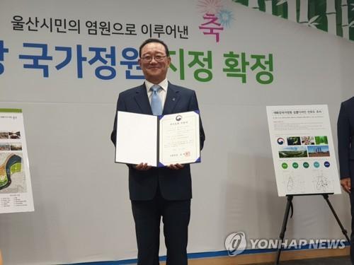 울산 태화강국가정원 TF, 행정부시장 체제로 격상 운영
