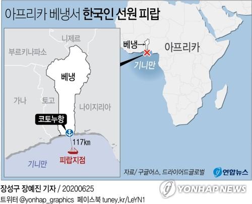서아프리카 해상서 한국인 선원 5명 무장괴한에 피랍(종합2보) - 1