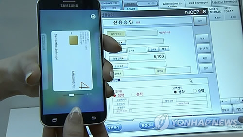 S. Korea to roll out credit card-based authentication for mobile payments - 1