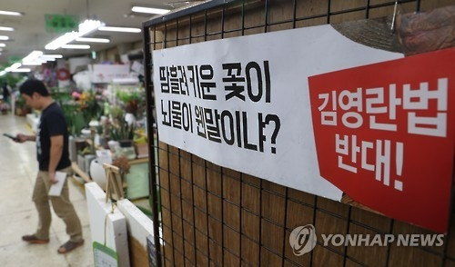 This photo, taken on Oct. 3, 2016, shows a placard, which criticizes the anti-graft law, at a flower market in southern Seoul. (Yonhap)