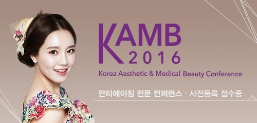 A poster of the 2016 K-Beauty Expo that runs from Oct. 13-15, 2016, at KINTEX in Goyang, north of Seoul. (Yonhap)