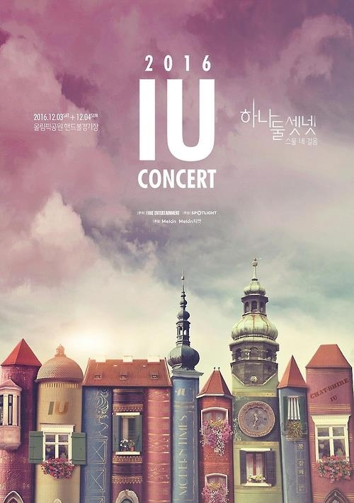 Singer IU to hold year-end concert