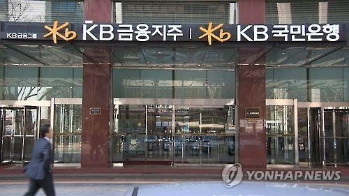 A man passes by a Seoul building of KB Financial Group and KB Kookmin Bank in this photo provided by Yonhap News TV. (Yonhap)