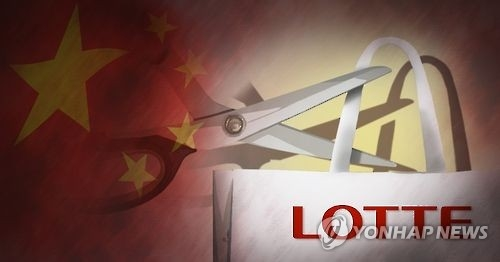 Lotte's Chinese website hacked in protest of U.S. missile defense system - 1