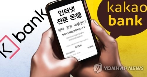 (LEAD) Regulator approves another Internet-only bank in S. Korea - 1