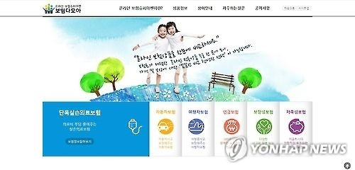 Shown is a capture from an online life insurer's website. (Yonhap)