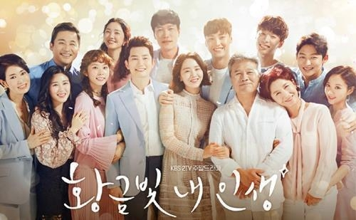 "A poster for ""My Golden Life"" (Yonhap)"