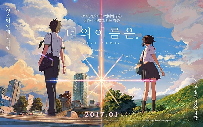 "A promotional poster for the animated Japanese film ""Your Name"" (Yonhap)"