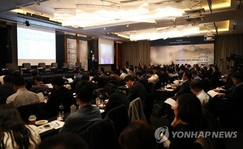An undated file photo of the Korea MICE Alliance Conference (Yonhap)