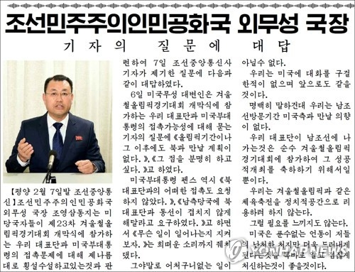 This photo, carried by North Korea's newspaper Rodong Sinmun, shows a report saying North Korea has no intention to meet with the U.S. delegation on the sidelines of the PyeongChang Winter Olympics. (For Use Only in the Republic of Korea. No Redistribution) (Yonhap)
