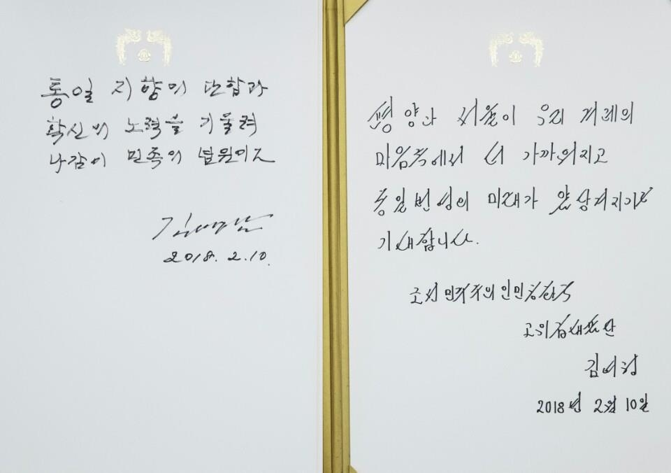 This image, provided by the presidential office Cheong Wa Dae, shows inserts by North Korea's ceremonial head of state Kim Yong-nam (on the left side) and Kim Yo-jong, a special envoy and younger sister of North Korean leader Kim Jong-un, entered in the visitors' log during their visit to Cheong Wa Dae for a meeting with South Korean President Moon Jae-in on Feb. 10, 2018. (Yonhap)