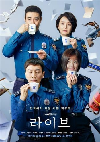 "A poster of tvN's new TV series ""Live"" provided by the network (Yonhap)"