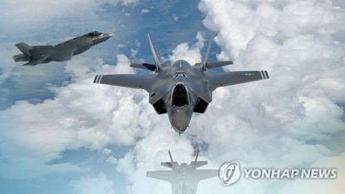 This file photo shows an F-35 stealth fighter aircraft. (Yonhap)