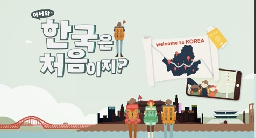 "A promotional image for MBC Every1's reality television show, ""Welcome! First Time in Korea?"" (Yonhap)"