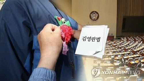 (Yonhap Feature) Anti-graft law transforms how people mark Teachers' Day in S. Korea - 1