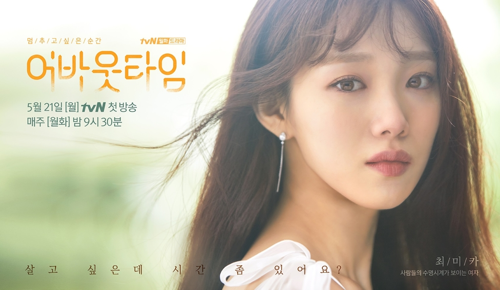 "A poster for the upcoming tvN series ""A Moment I Want to Stop: About Time"" (Yonhap)"