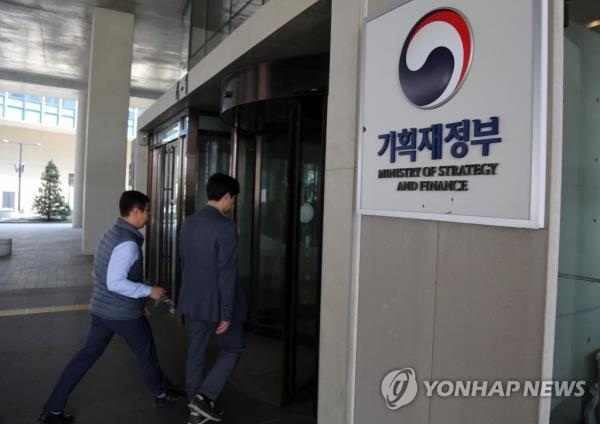 The sign of South Korea's finance ministry at its main office in Sejong City (Yonhap)