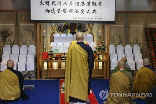 Japanese monks conduct a Buddhist ritual at Tentoku Temple on Iki Island off the southwestern main island of Kyushu, near South Korea, on May 31, 2018, after enshrining the remains of 131 Koreans who were forcibly taken to Japan to work for Mitsubishi during Japanese colonial rule (1910-45) and died while returning home aboard an outdated ship that was sunk by a typhoon in September 1945. (Yonhap)