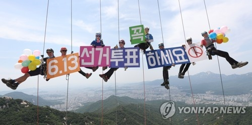 Hiking-loving citizens launch a performance to encourage people to vote in the upcoming local elections in Seoul on June 3, 2018. (Yonhap file photo)