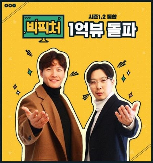 "This image provided by Mystic Entertainment shows the web-based reality show ""Big Picture"" surpassing the threshold of 100 million views. (Yonhap)"
