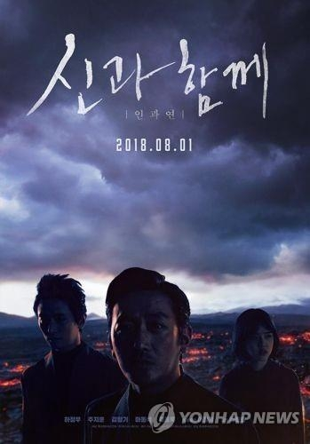 "A promotional poster for ""Along With the Gods: The Last 49 Days,"" the sequel to the 2017 box-office smash ""Along With the Gods: The Two Worlds"" (Yonhap)"