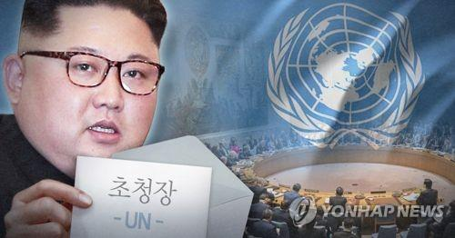 N. Korea's minister-level official to address U.N. General Assembly on Sept. 29: report - 1