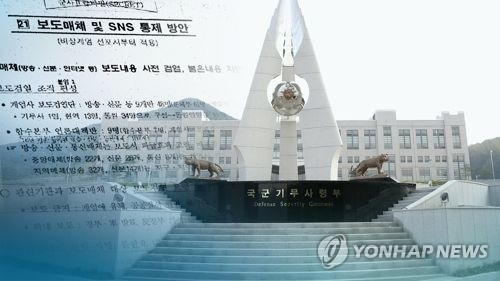 This image, provided by Yonhap News TV, shows the Defense Security Command. (Yonhap)