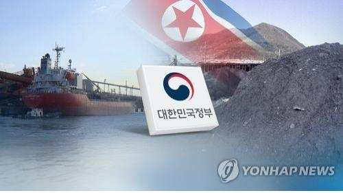 Customs office probing two additional suspected cases of NK coal shipment - 1