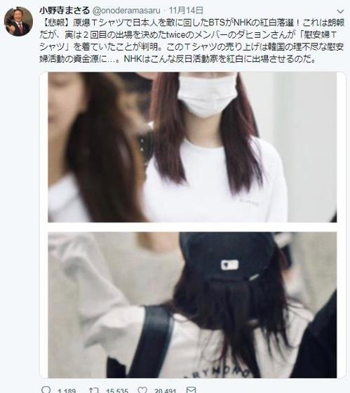 Japanese right-wing lawmaker takes issues with TWICE member's T-shirt