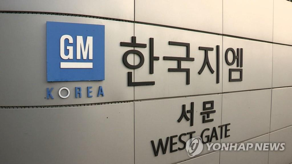 GM exec says R&D separation is essential to GM Korea's viability - 1