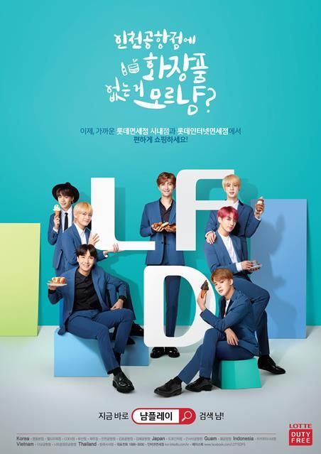 Lotte Duty Free again taps BTS as its model