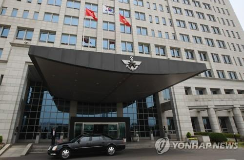 This file photo shows the defense ministry in Seoul. (Yonhap)