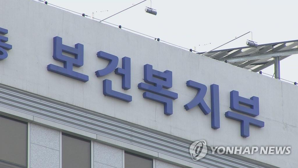 The Ministry of Health and Welfare sign atop its headquarters building in Sejong City, central South Korea (Yonhap)