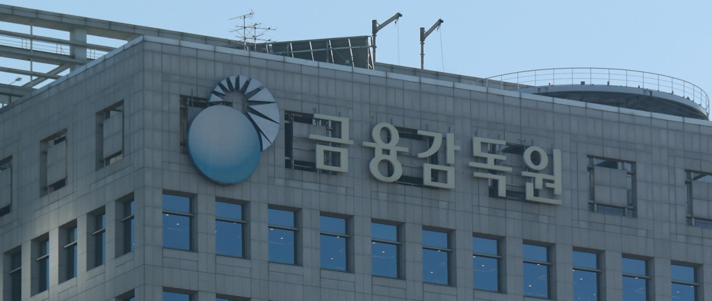 Financial Supervisory Service logo atop its headquarters in Seoul (Yonhap)