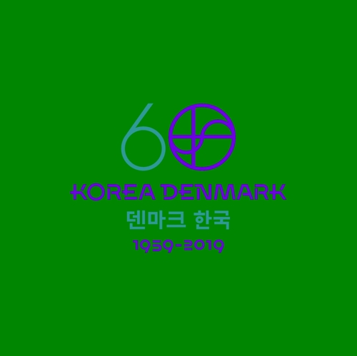 Korea, Denmark to celebrate 60th year of relationship with cultural events