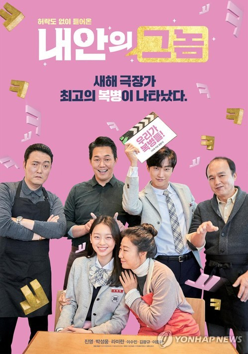 "A promotional poster for ""Inside Me"" (Yonhap)"