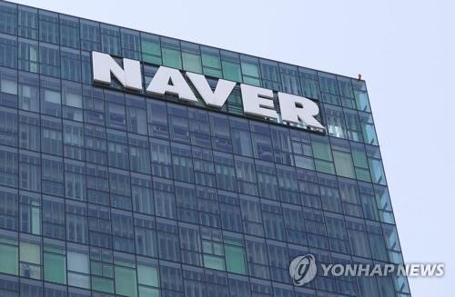 Naver's net down 17.4 pct in 2018