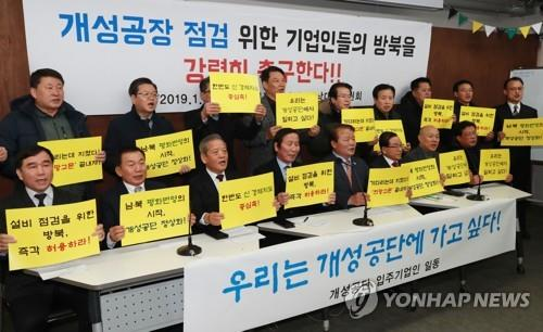 Members of the emergency committee of businesses with factories in North Korea's Kaesong Industrial Complex hold a press conference in Seoul on Jan. 9, 2019, in this file photo, calling for the state approval for their cross-border visit. (Yonhap)