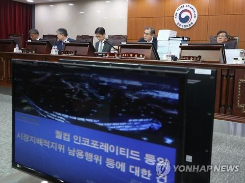 This photo filed July 20, 2016, captures a scene from the Fair Trade Commission (FTC) ahead of the announcement of its ruling on U.S. Qualcomm Inc.'s alleged unfair business practices. (Yonhap)