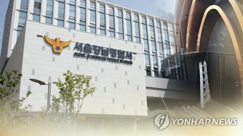 This image shows the headquarters of the Seoul Metropolitan Police Agency in central Seoul. (Yonhap)