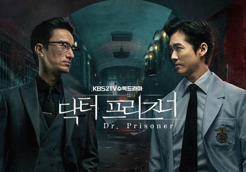 "This poster of ""Dr. Prisoner"" was provided by KBS. (Yonhap)"