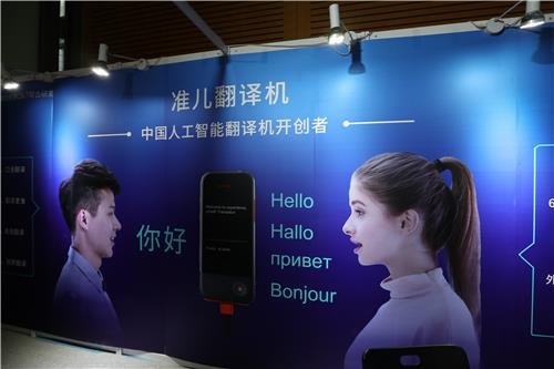 Shown in this photo taken April 9, 2019, is the booth of Beijing Babel Technology at the China Information Technology Expo (CITE) 2019 in Shenzhen, China. (Yonhap)